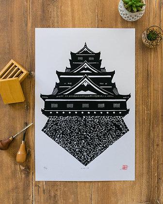 """Linogravure """"Kuro-jō"""""""