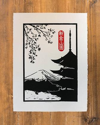 """Linogravure """"Arakurayama"""""""