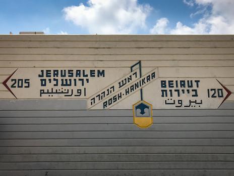 JERUSALEM OR BEIRUT?