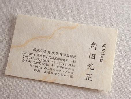 色とりどりの和紙に刷る