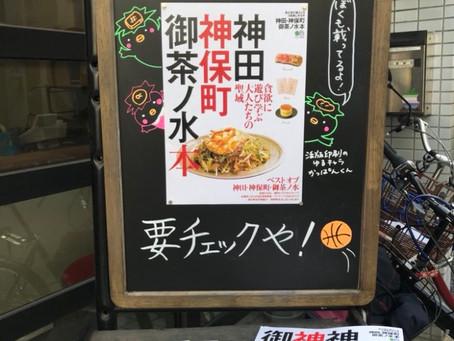 神田・神保町・御茶ノ水本[エイ出版社]