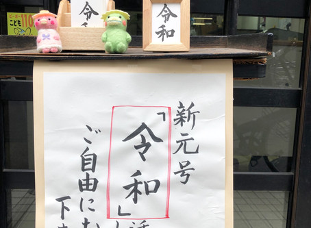 新元号「令和」活版カード4月5日(金)まで無料配布中