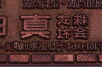 銅版1ミリ厚