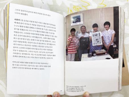 韓国の活版印刷本