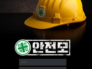 안전모 먹튀 jn-999.com 먹튀 검증