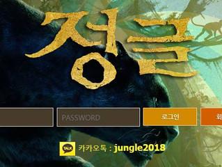 정글 먹튀 jungle77.com 먹튀 검증
