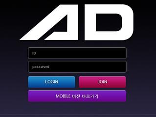 AD 먹튀 ad-9955.com 검증놀이터 메이저 안전놀이터