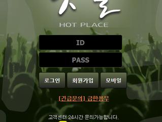 핫플 먹튀 h-114.com 먹튀 검증