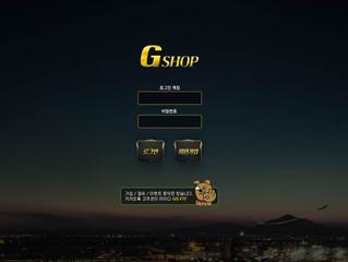 지샵 먹튀 g-8253.com/ 먹튀 검증