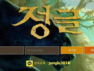 정글 먹튀 jj-9999.com 먹튀 검증
