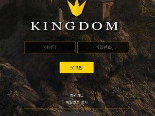 킹돔 먹튀 kd-17.com 먹튀 검증