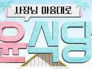 윤식당 먹튀 111-ak.com 먹튀 검증