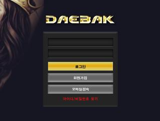 대박 먹튀 daebak-555.com 먹튀 검증