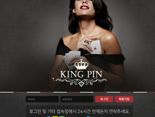 킹핀 먹튀 kp-kbs.com 먹튀 검증