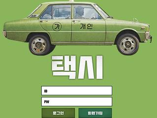 택시 먹튀 tx473.com 먹튀 검증