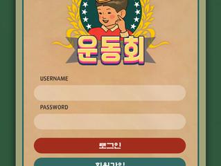 운동회 먹튀 dong-1004.com 먹튀 검증