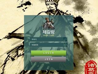 제갈량 먹튀 j-kbo.com 먹튀 검증