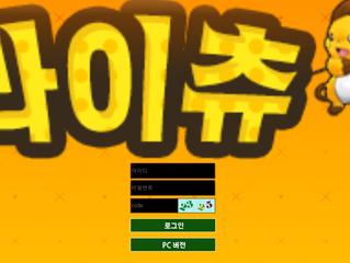 라이츄 먹튀 rai-88.com 먹튀 검증