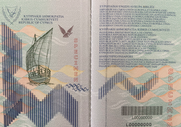 Made in Greece, electronic citizen ID cards and passports of Cyprus Republic