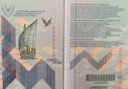 Made in Greece, οι ηλεκτρονικές ταυτότητες και διαβατήρια της Κυπριακής Δημοκρατίας