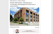News Article in Kathimerini by Mr. D. Matsoukis