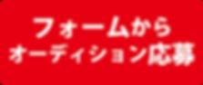 アウトリガープロデビューフォーム.png