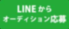 アウトリガープロデビューLINE.png