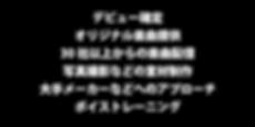 アウトリガープロデビュー.png
