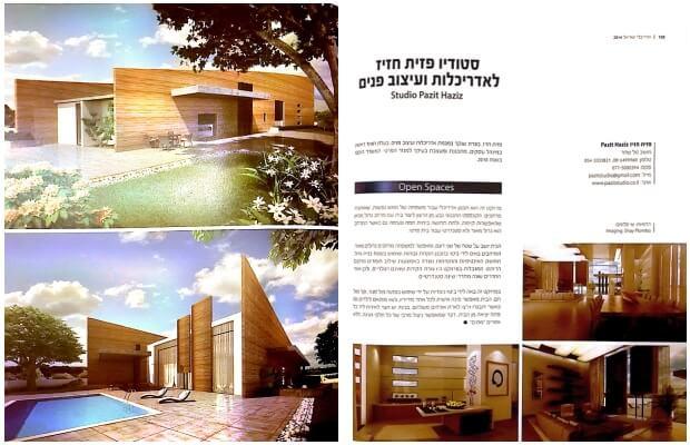 סטודיו לאדריכלות ועיצוב פנים פזית חזיז