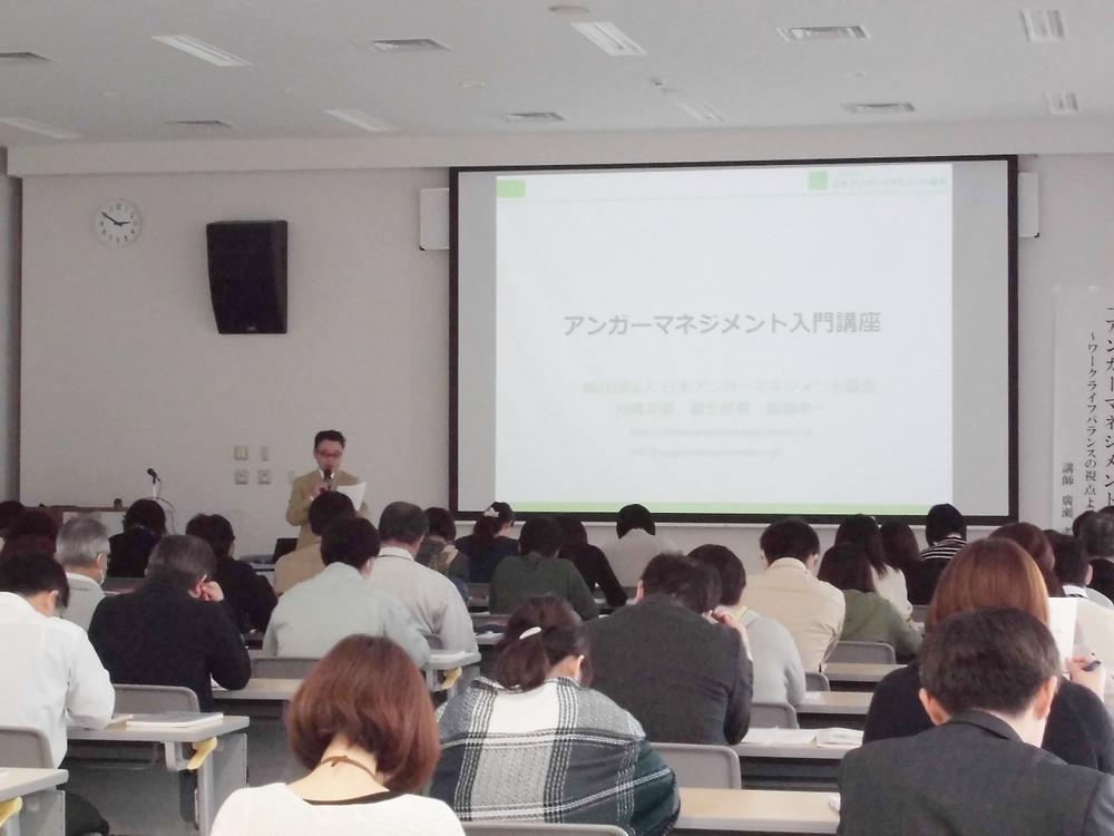 うるま市役所アンガーマネジメント講座の写真