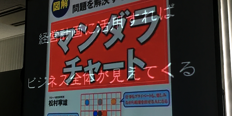 マンダラチャート活用講座