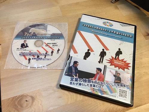 DVD「なぜあの人は売れるのかと不思議がられる方法」
