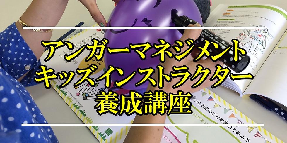 アンガーマネジメントキッズインストラクター養成講座