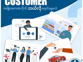 Customers အမျိုးအစားပေါ်မူတည်ပြီး ဘယ်လို ရောင်းချမလဲ ❓