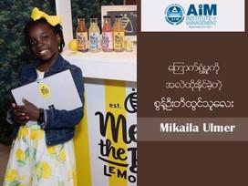 ကြောက်ရွံ့မှုကို အလဲထိုးနိုင်ခဲ့တဲ့ စွန့်ဦးတီထွင်သူလေး Mikaila Ulmer
