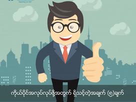 ကိုယ်ပိုင်အလုပ်လုပ်ဖို့အတွက် ရှိသင့်တဲ့အချက် (၅)ချက်။