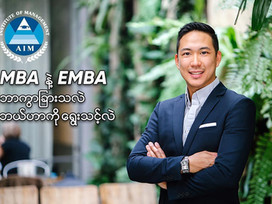 ***MBA နဲ့ EMBA ဘာကွာခြားသလဲ။ ဘယ်ဟာကို ရွေးချယ်သင့်သလဲ။***🎓 ✍ 🎓 ✍ 🎓 ✍ 🎓 ✍ 🎓 ✍ 🎓 ✍ 🎓