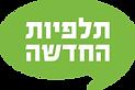 לוגו תלפיות החדשה