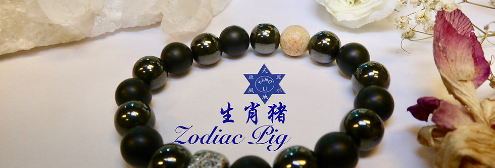2018 Zodiac Pig 8mm