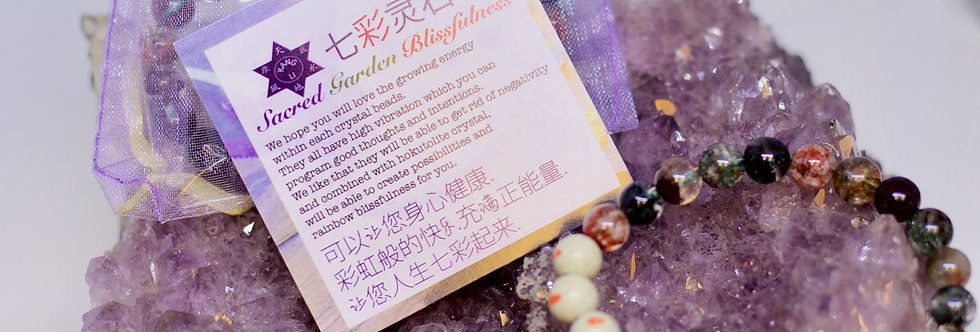 Sacred Garden Blissfulness (8mm(01)