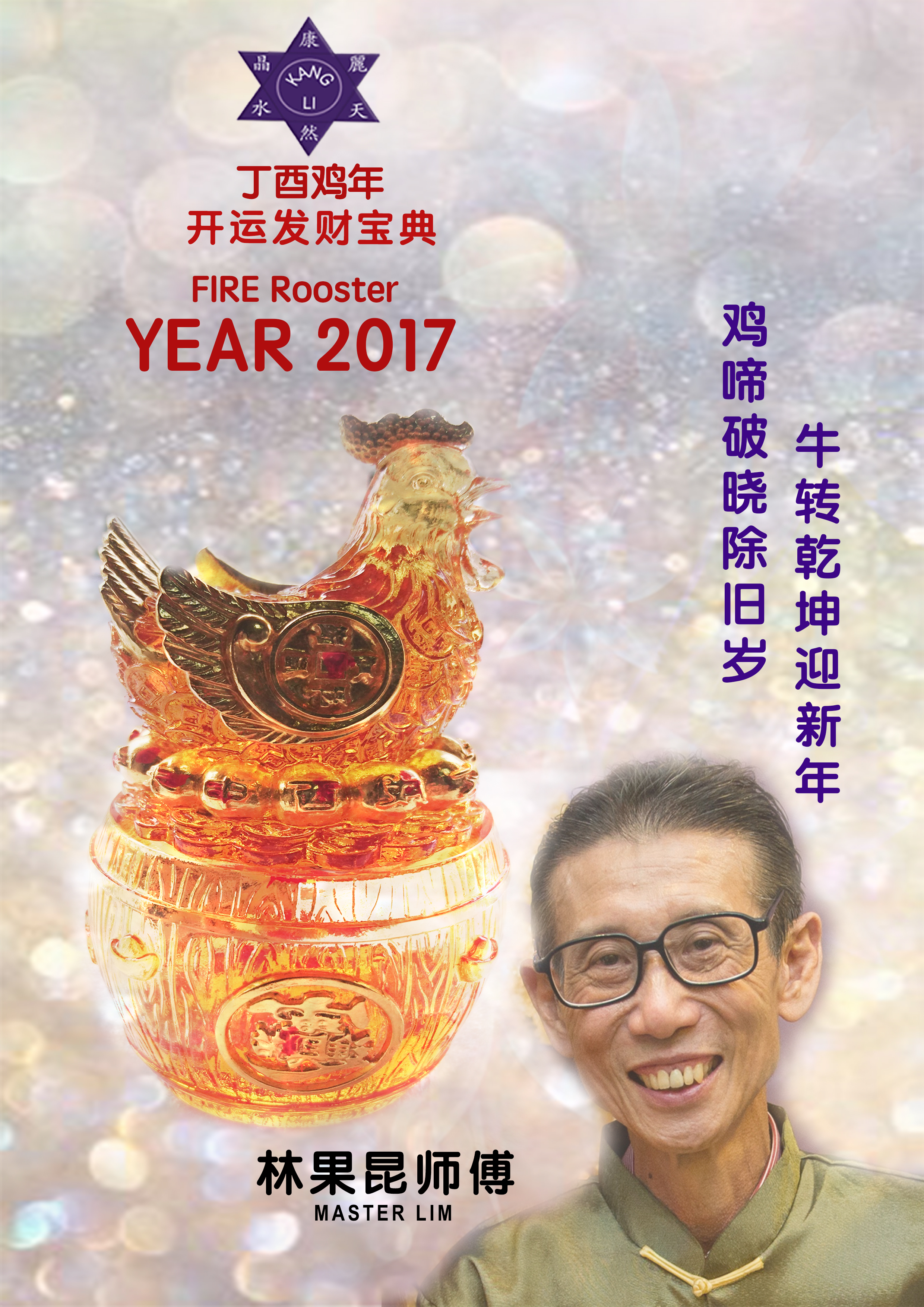 Master Lim 2017