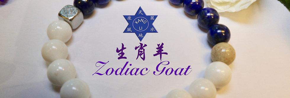 2018 Zodiac Goat 8mm