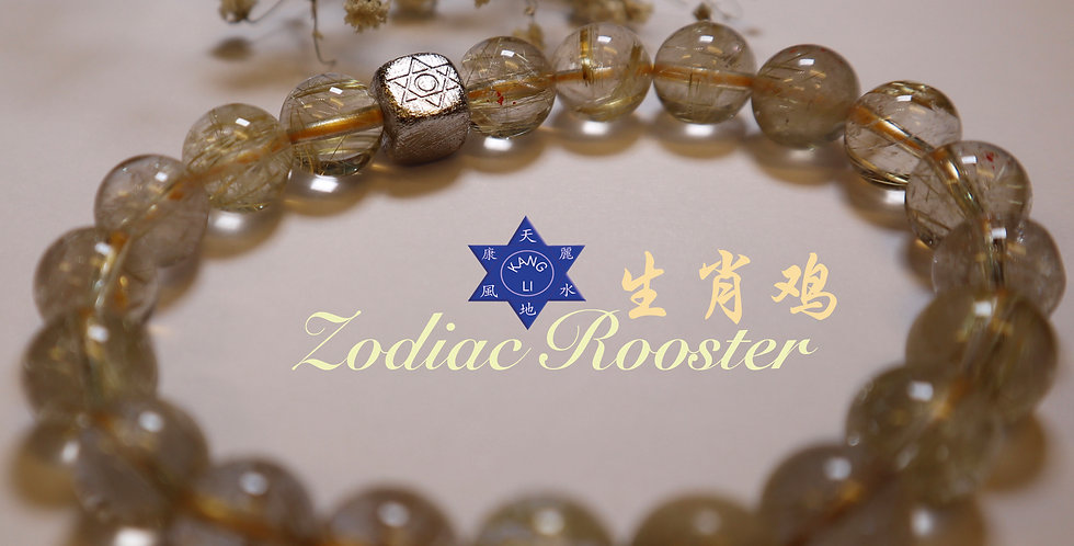 2018 Zodiac Rooster 10mm