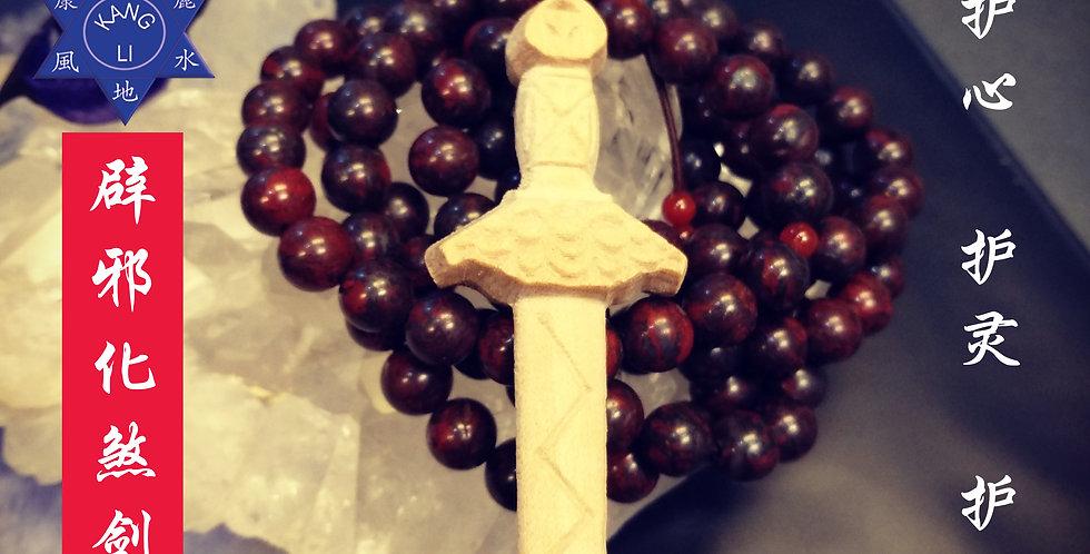 Blessed Pi Xie Sword