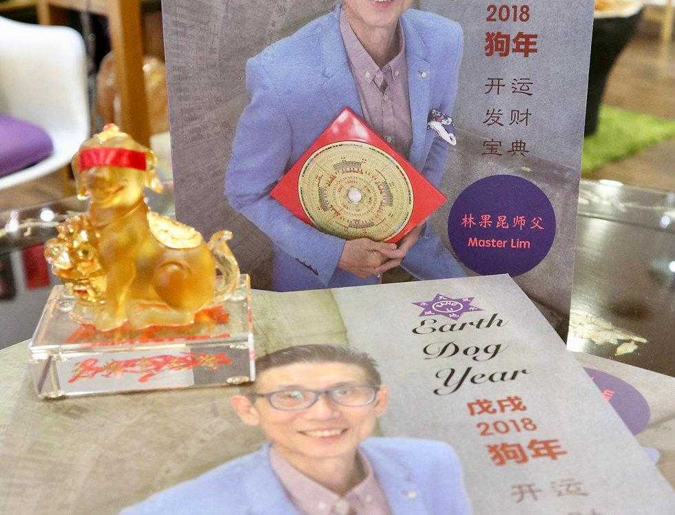 2018 Master Lim Fortune Book