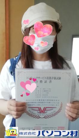 パソコン村 諫早教室 カンゲキ! 感動! 胸がいっぱいになりました!