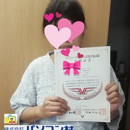 パソコン村 諫早教室 念願の検定合格です!