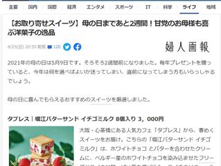 Yahoo!ニュースに掲載いただきました💐