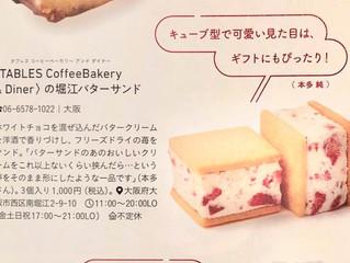 堀江バターサンドが『Hanako 3月号』に掲載されました👑