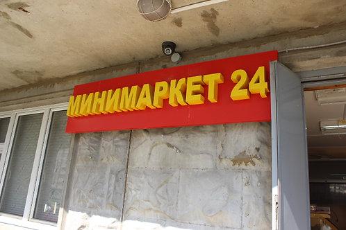 Вывеска минимаркет 24 световая